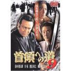首領への道9 [DVD]