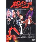 雅楽戦隊ホワイトストーンズ [DVD]