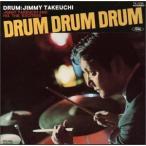 ドラム!ドラム!ドラム!〜レッツゴー・グループサウンド!! 中古 良品 CD
