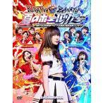 HKT48夏のホールツアー2016~HKTがAKB48グループを離脱?国民投票コンサート~ [DVD] 中古 良品
