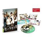 僕らの青春白書 [DVD]