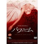 パフューム ある人殺しの物語 [DVD]
