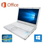 【Microsoft Office 2016搭載】【Win 10搭載】Panasonic CF-NX1/次世代Core i5 2.5GHz/メモリー4GB/新品SSD:120GB/新品外付けDVDスーパ..