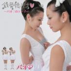 鉄骨娘パオ ~パオのテーマ~ / ちょっきん-NA!(DVD付) 中古 良品 CD