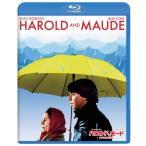 ハロルドとモード/少年は虹を渡る [Blu-ray] 中古 良品