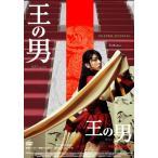 王の男 コレクターズ・エディション (初回限定生産) [DVD] 中古 良品