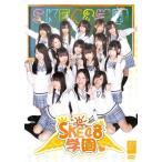SKE48学園 DVD-BOX I 中古 良品