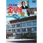 3年B組金八先生第7シリーズ 「未来へつなげ 3B友情のタスキ」 [DVD] 中古 良品画像