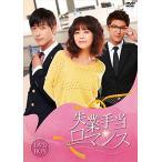 失業手当ロマンス (完全版) DVD-コンプリートBOX 中古 良品