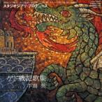 スタジオジブリ・プロデュース 「ゲド戦記歌集」 中古 良品 CD