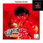 はじめの一歩 PlayStation the Best 中古 良品