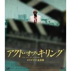 アクト・オブ・キリング オリジナル全長版 2枚組(本編1枚+特典DVD) 日本語字幕付き [Blu-ray] 中古 良品