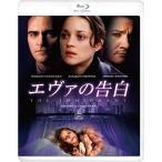 エヴァの告白 [Blu-ray] 中古 良品