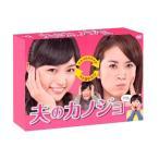 夫のカノジョ DVD-BOX 中古 良品