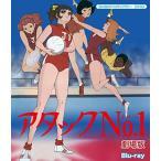 想い出のアニメライブラリー 第78集 アタックNO.1 劇