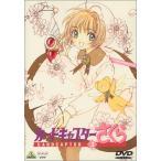 カードキャプターさくら Vol.3 [DVD] 中古 良品