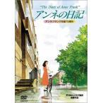 アンネの日記 [DVD] 中古 良品画像
