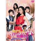 ハロー!お嬢さん パーフェクトBOX Vol.1 [DVD] 中古 良品