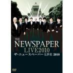 ザ・ニュースペーパーLIVE 2010 [DVD] 中古 良品