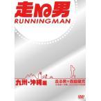 走る男 九州・沖縄編 [DVD] 中古 良品