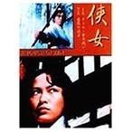 侠女 [DVD] 中古 良品