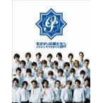 花ざかりの君たちへ〜イケメン☆パラダイス〜2011 DVD-BOX画像
