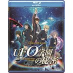 UFO学園の秘密 The Laws of The Univerese Part0 [Blu-ray] 中古 良品