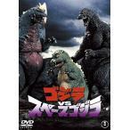 ゴジラVSスペースゴジラ [60周年記念版] [DVD] 中古 良品