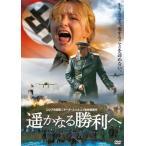 遥かなる勝利へ [DVD] 中古 良品
