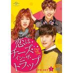恋はチーズ・イン・ザ・トラップ DVD-SET1(初回限定版) 中古 良品