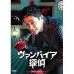 ヴァンパイア探偵 DVD-BOX