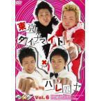 マジ☆ワラ vol.6 [DVD] 中古 良品