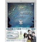 シンデレラのお姉さん DVD-BOX I 中古 良品