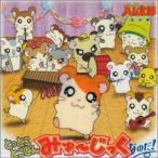とっとこハム太郎音楽集 「とっとことことん・ミュージックなのだ!」 中古 良品 CD