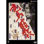 竜馬暗殺 [DVD] 中古 良品