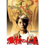 孤独の仁義 [DVD] 中古 良品