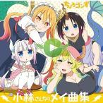 TVアニメ『小林さんちのメイドラゴン』キャラクターソングミニアルバム「小林さんちのメイ曲集」 中古 良品 CD