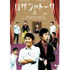 ロザンのトーク4 [DVD] 中古 良品