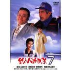 釣りバカ日誌7 [DVD] 中古 良品