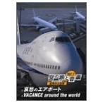 空の旅と音楽 Vol.1 哀愁のエアポート/VACANCE around the world [DVD] 中古 良品