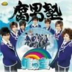俺の空 (初回盤:特典DVD乾曜子Ver.付)(DVD付) 中古 良品 CD