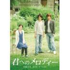 君へのメロディー [DVD] 中古 良品