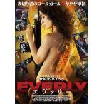 エヴァリー [DVD] 中古 良品