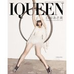 "IQUEEN Vol.4 臼田あさ美 ""UNBALANCE"" [Blu-ray]"