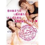 ワンナイト・カップル [DVD] 中古 良品
