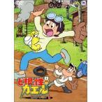 ど根性ガエル DVD BOX 1 中古 良品