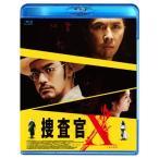 捜査官X [Blu-ray] 中古 良品