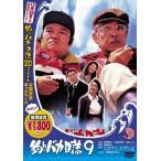 釣りバカ日誌 9 [DVD] 中古 良品