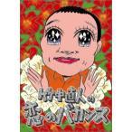 竹中直人の恋のバカンス DVD-BOX 中古 良品