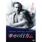 幸せの行方... [DVD] 中古 良品